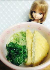 水菜と薄揚げさんを昆布茶でたいたんꕤ*