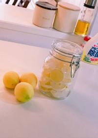 簡単!美味!レモンシロップ