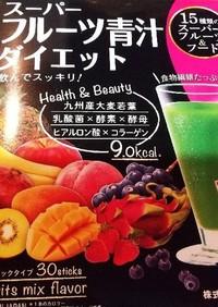 ダイエット♪フルーツ青汁を更に美味しく!