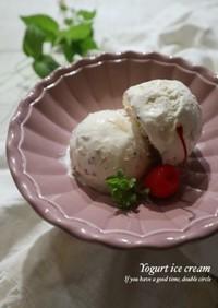 黄桃とくるみのヨーグルトアイスクリーム