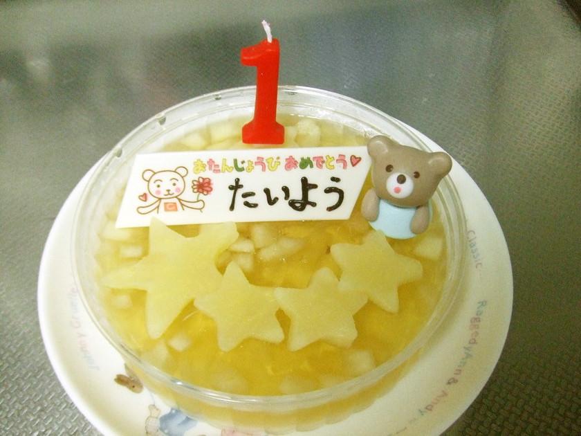 アレルギー離乳食 誕生日ケーキ(ゼリー)