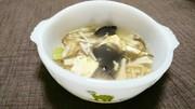 きのこの酸辣湯風スープの写真