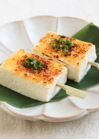 豆腐のゆずみそ田楽
