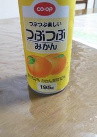 つぶつぶオレンジジュース ゼリー