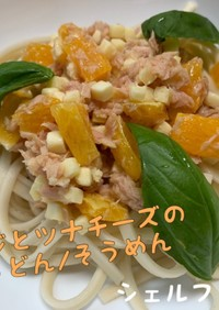 オレンジとツナチーズの洋風うどん/素麺