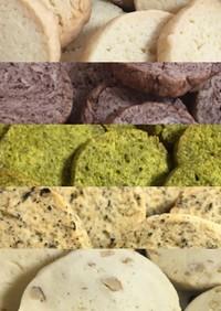 クッキー(プレーン/色んな味/ナッツ)