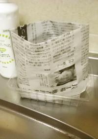新聞紙で作る生ごみ入れ:滅茶便利でエコ!