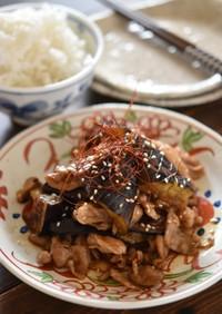 ご飯おかわり〜豚バラなすの甘辛炒め