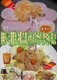 美味ドレと南蛮冷し中華で肉じゃがサラダ!