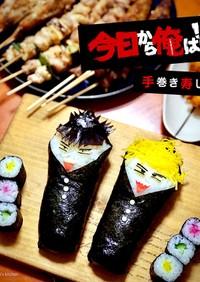 今日から俺は 手巻き寿司!笑