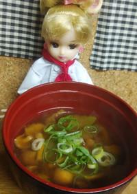 リカちゃん♡ちこりとなめこの赤だし味噌汁