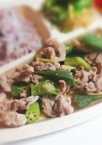 豚肉とオクラのサッパリ煮