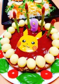 ハンバーグケーキ☆ピカチュウ