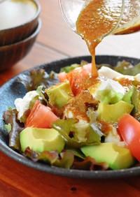 豆腐とアボガドの胡麻味噌ドレサラダ