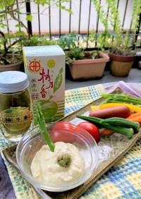 豆腐と柚子胡椒のディップサラダ