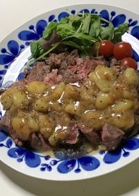牛肉のステーキ ゴールドキウイソース