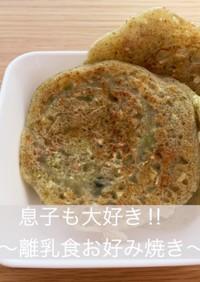 〜離乳食 お好み焼き〜