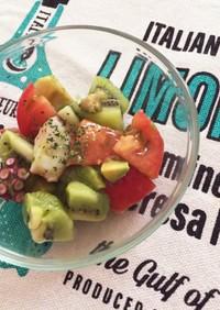 タコ、kiwi、トマトのマリネサラダ