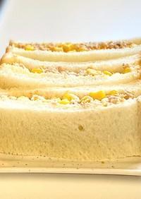 ツナコーンのサンドイッチ
