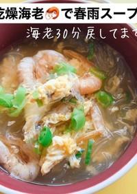 乾燥海老で春雨スープ