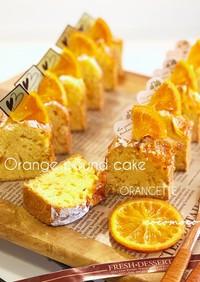 オレンジ♡パウンドケーキ♡♡♡