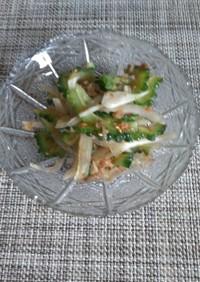ゴーヤと玉ねぎ、おかかの和風サラダ