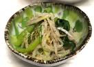もやしと小松菜、しらす干し和中華和え