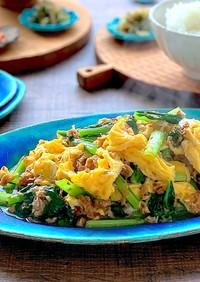 小松菜とツナのおかか卵炒め