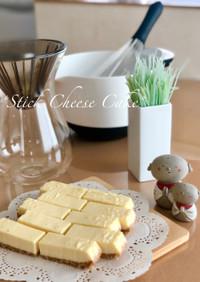 ◆なめらかスティックチーズケーキ◆