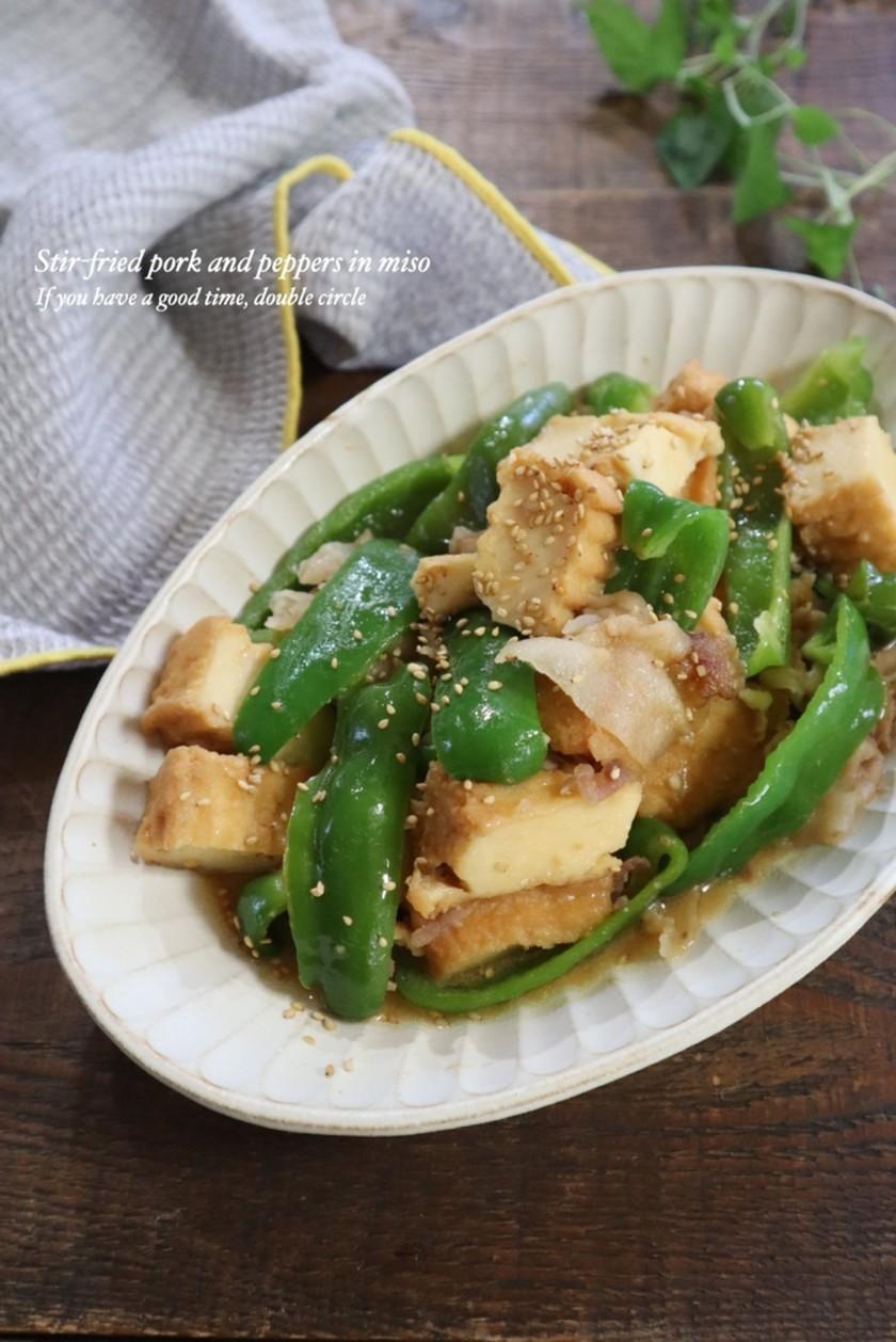 レンジ!豚肉と厚揚げとピーマンの味噌炒め