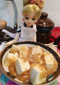 リカちゃん♡優しい麻婆豆腐?味噌豆腐?
