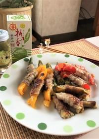 夏野菜の柚子胡椒と豚肉のまきまき