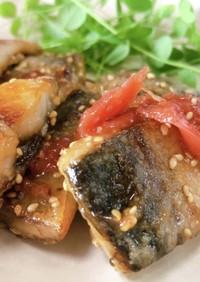 塩サバの竜田揚げ 梅と酢とごまのタレ