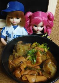 リカちゃん♡こてっちゃんで名古屋風どて煮