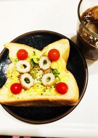 温泉卵入りチクワのせマヨチーズトースト