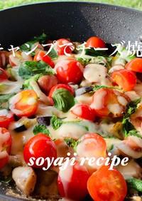 夏野菜 チーズ焼き キャンプレシピ