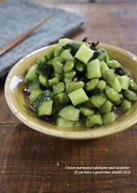 枝豆ときゅうりの塩昆布オニオンマリネ