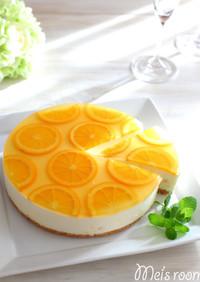爽やか♪オレンジレアチーズムースケーキ