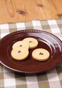 スイートポテト豆乳おからクッキー