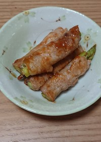 アスパラの肉巻き~デミソース味~