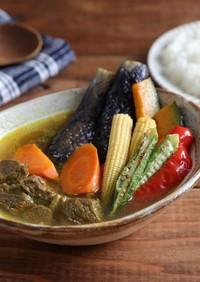 ラム肉とたっぷり夏野菜のスープカレー
