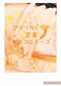 簡単,日本人好みのマカロニチーズ