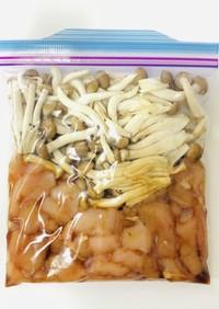 【下味冷凍】鶏ムネとキノコのバター炒め