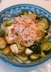 豆腐ときゅうりわかめの梅サラダ