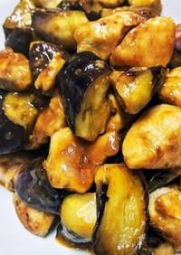 茄子と鶏のテリテリ焼き