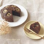 チョコバナナケーキの写真