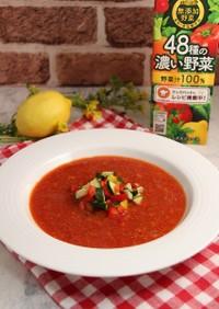 簡単!ガスパチョ☆48種の濃い野菜
