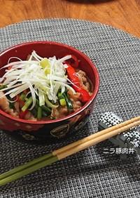 色鮮やか!ニラ豚肉丼o(^o^)o