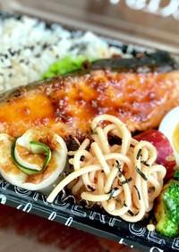 秋鮭のムニエルガーリックソース★弁当