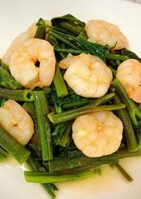 アジアン風♪エビと空芯菜の炒め物